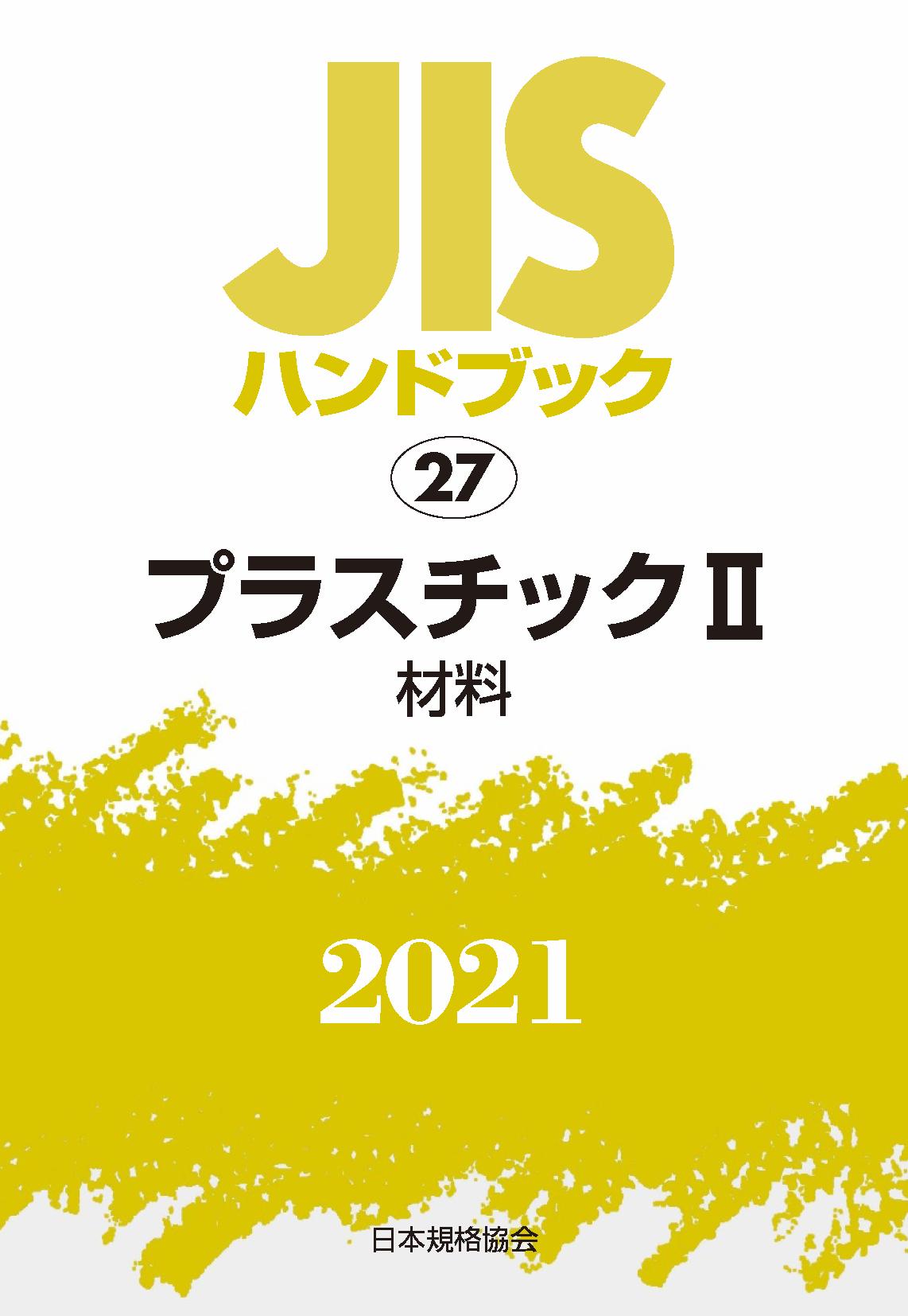 JIS HB 27 プラスチック II(材料) 2021   日本規格協会 JSA Group Webdesk